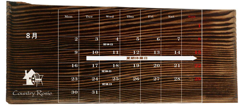 8月の店休日のお知らせ【営業日カレンダー】